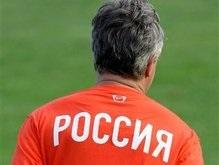 Хиддинк: У России есть огромный потенциал