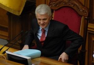 Литвин: Для выполнения решения КС нужно внести изменения почти в 40 законов