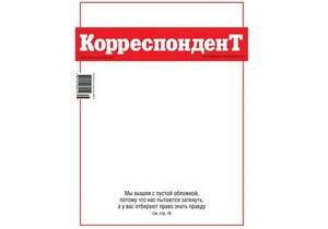 Журнал Корреспондент впервые в своей истории выйдет с пустой обложкой