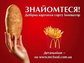 МакДональдз  знакомит посетителей с картофелем