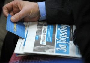 За Украину! требует отозвать украинского посла в России