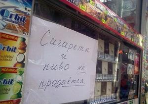 Власти Киева разрешили продажу алкоголя и сигарет в киосках