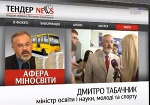 ТВi: 10 из 33 млн грн, выделенных ведомством Табачника на школьные автобусы, ушли подставным фирмам