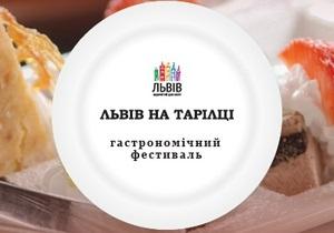 Во Львове пройдет гастрономический фестиваль
