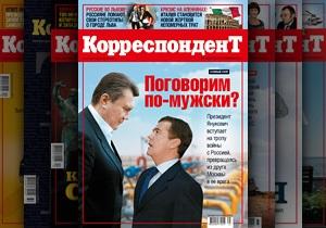 Корреспондент: Мужской разговор. Президент Украины выходит на тропу войны с Россией
