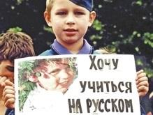 Запорожский горсовет принял программу развития русского языка