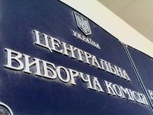 ЦИК попросил выделить на перевыборы 16,5 млн гривен