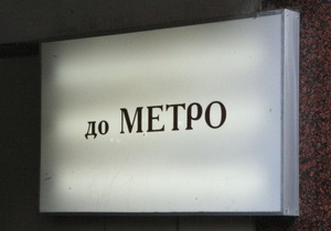 В Киеве на зеленой ветке метро почти полчаса не ходили поезда