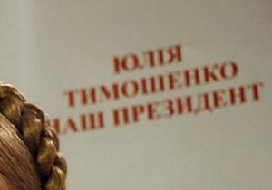 Штаб Тимошенко требует отменить результаты выборов в Днепропетровске