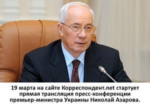 Прямая трансляция пресс-конференции Николая Азарова