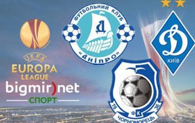 Динамо, Днепр и Черноморец сразятся в матчах 5-го тура Лиги Европы