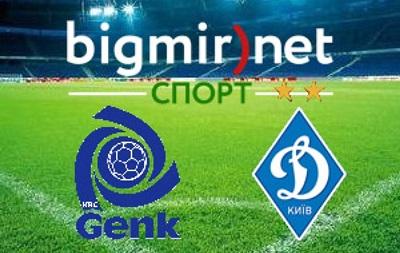 Генк – Динамо Киев 3-1 онлайн трансляция матча Лиги Европы
