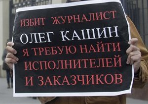 Российские журналисты запустили сайт в поддержку Олега Кашина