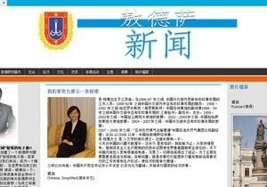 Газета Одесского облсовета запустила китайскую версию своего сайта
