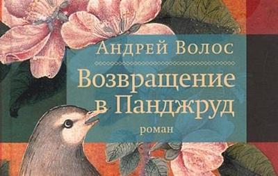 В Москве вручили Русского Букера