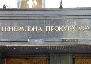 Генпрокуратура опровергла информацию об уголовном деле против Ющенко