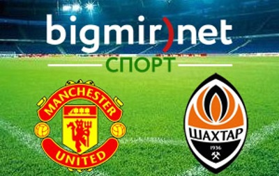 Манчестер Юнайтед – Шахтер – 1-0, текстовая трансляция матча Лиги Чемпионов