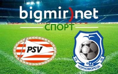 ПСВ – Черноморец 0-1 текстовая трансляция матча Лиги Европы