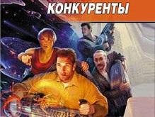 Вышла новая книга Сергея Лукьяненко