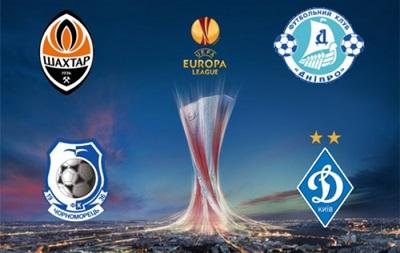 Стало известно время начала матчей украинских команд в 1/16 финала Лиги Европы