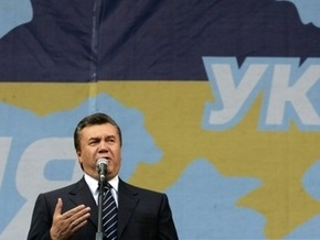 Янукович: Я никогда не стану политиком национального масштаба