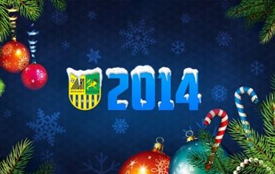 Металлист поздравил болельщиков с Новым годом