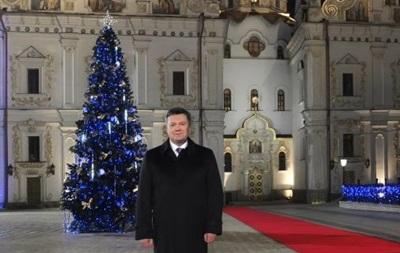 2013-й стал годом прогресса: Янукович поздравил украинцев с Новым годом