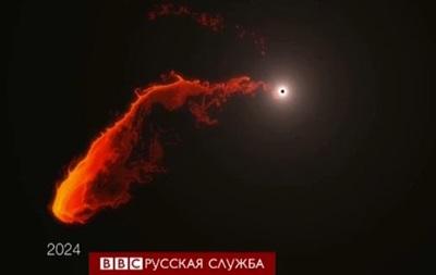 Черная дыра  съест  газовое облако - BBC