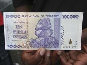 В Зимбабве появилась новая банкнота номиналом 10 миллиардов долларов