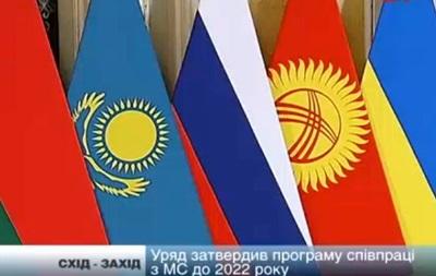 Кабмин утвердил программу сотрудничества с Таможенным союзом до 2022 года - источник