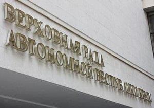 Крымский парламент переименован в Верховный Совет