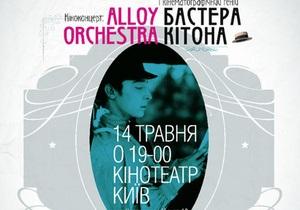 Сегодня в Киеве пройдет уникальный киноконцерт при участии Alloy Orchestra