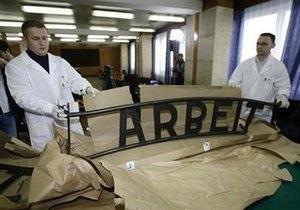 Организатору похищения надписи Arbeit Macht Frei предъявлены обвинения