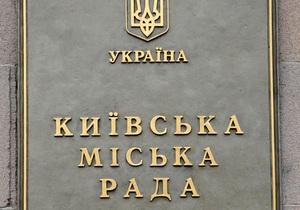 Батьківщина - Киевсовет - новости Киева - Батьківщина обжалует в суде решение Киевсовета провести заседание 19 августа