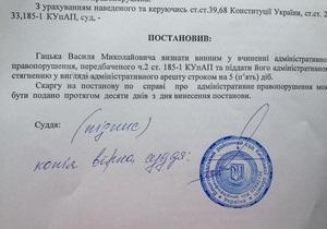 Межигорье - протесты - Организатора протеста под Межигорьем арестовали на пять суток
