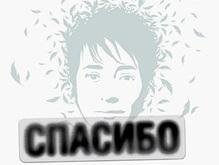 Завтра Земфира скажет Киеву Спасибо