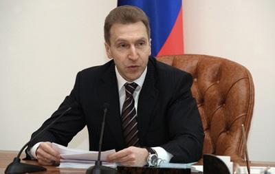 Шувалов: Если правительство Украины объявит о другой повестке, это будет поводом пересмотреть договоренности