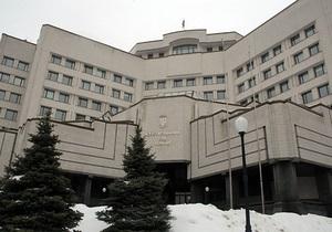 Конституционный суд начал рассматривать дело о выборах в Киеве