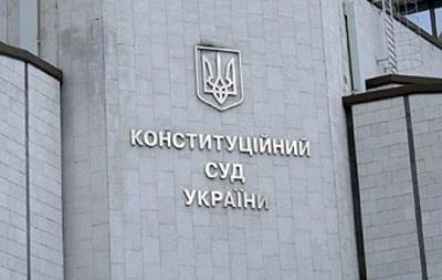 Банкиры обратились в КСУ за трактовкой закона о реализации арестованного имущества