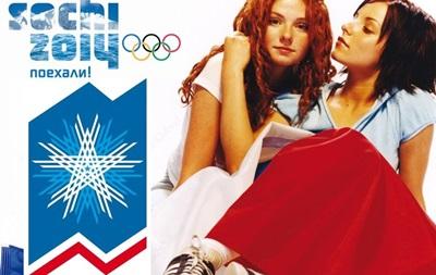 На открытии Олимпиады в Сочи выступит группа Тату