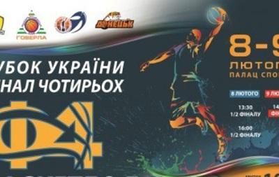 Стало известно время начала матчей финала баскетбольного Кубка Украины