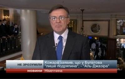 МИД Украины опровергает информацию о высказываниях Кожары про Булатова