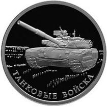 Блогер: На юбилейных монетах Танковые войска РФ изображен украинский танк Оплот