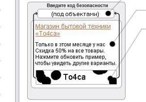 В Рунете появилась функция размещения рекламы в капче