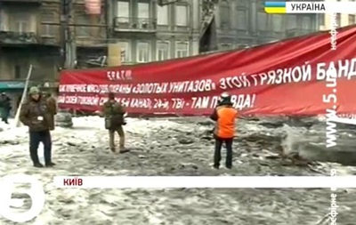 На Грушевского развернули огромный баннер с призывами к силовикам