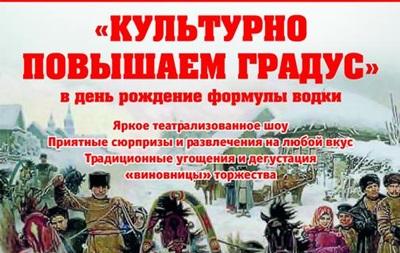 Донецкие чиновники поссорились из-за празднования дня водки