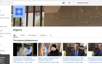 YouTube разблокировал канал МВД Украины