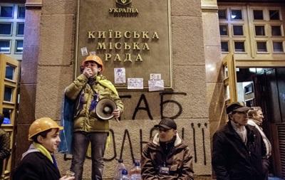 Протестующие освободили здание киевской мэрии