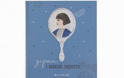 Впервые украинская книга получила премию на конкурсе Bologna Ragazzi Award 2014