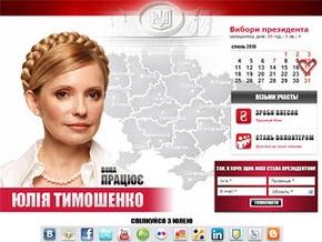 Тимошенко собирает деньги на президентскую кампанию в интернете